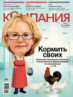 cover image of Компания 45-2016