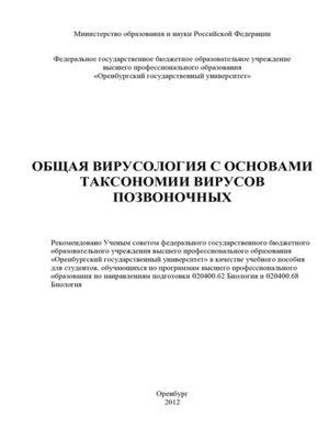cover image of Общая вирусология с основами таксономии вирусов позвоночных