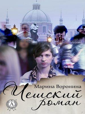 cover image of Чешский роман