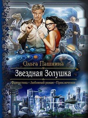 cover image of Звездная Золушка
