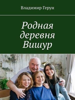 cover image of Родная деревня Вишур