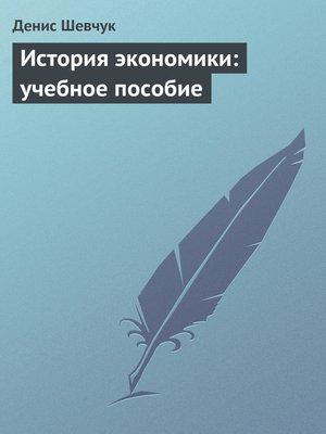 cover image of История экономики