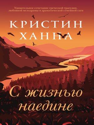 cover image of С жизнью наедине