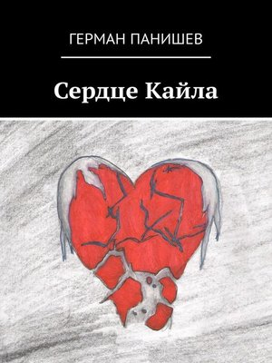 cover image of Сердце Кайла
