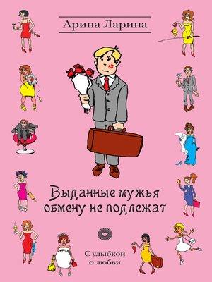 cover image of Выданные мужья обмену не подлежат