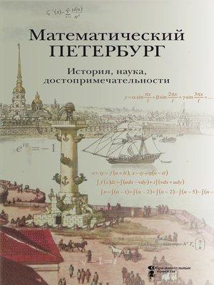 cover image of Математический Петербург. История. Наука. Достопримечательности