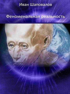 cover image of Феноменальная реальность