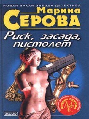 cover image of Осиное гнездо