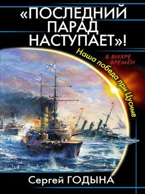 cover image of «Последний парад наступает»! Наша победа при Цусиме