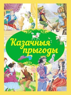 cover image of Казачныя прыгоды