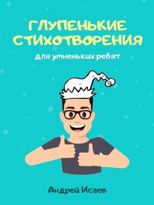 cover image of Глупенькие стихотворения. Для умненьких ребят