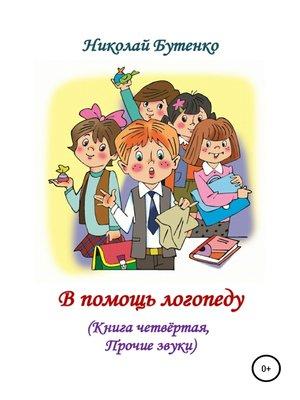 cover image of В помощь логопеду. Книга четвёртая