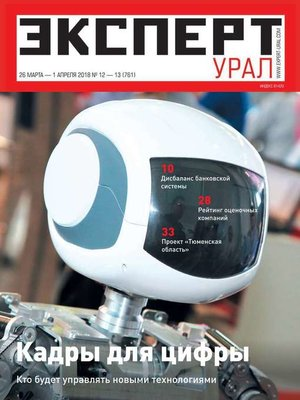 cover image of Эксперт Урал 12-13-2018