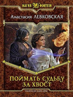 cover image of Поймать судьбу за хвост
