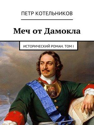 cover image of Меч отДамокла. Исторический роман. ТомI