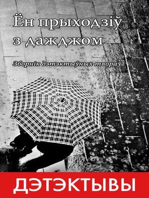 cover image of Ён прыходзіў з дажджом (зборнік)