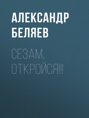 cover image of Сезам, откройся!!!