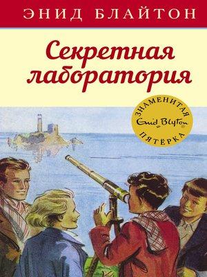 cover image of Секретная лаборатория