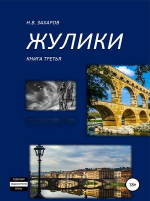 cover image of Жулики. Книга 3