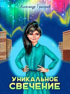 cover image of Уникальное Свечение