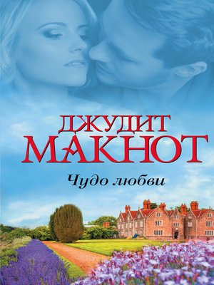 cover image of Чудо любви (сборник)