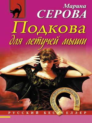 cover image of Подкова для летучей мыши