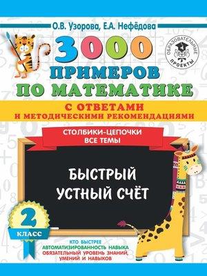 cover image of 3000 примеров по математике с ответами и методическими рекомендациями. Столбики-цепочки. Все темы. Быстрый устный счёт. 2 класс