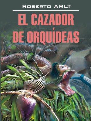 cover image of Охотник за орхидеями. Книга для чтения на испанском языке