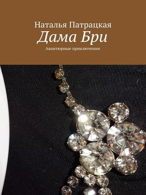 cover image of ДамаБри. Авантюрные приключения