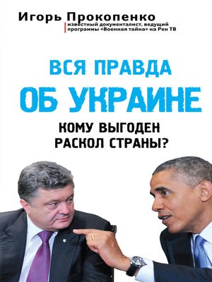 cover image of Вся правда об Украине. Кому выгоден раскол страны?