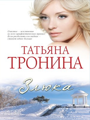 cover image of Злюка