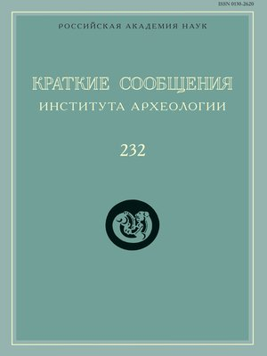 cover image of Краткие сообщения Института археологии. Выпуск 232
