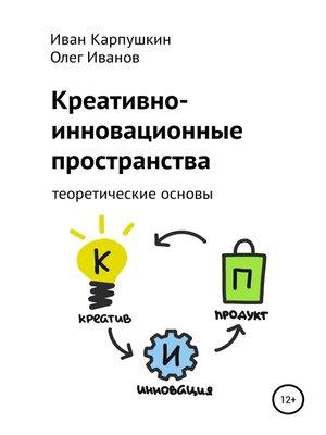 cover image of Креативно-инновационные пространства
