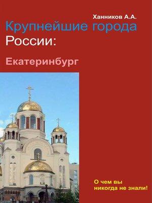 cover image of Екатеринбург