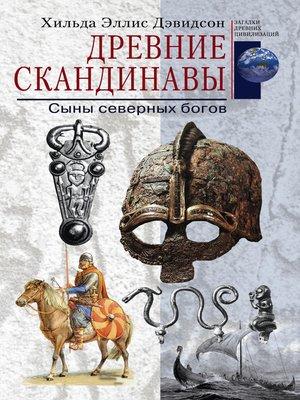cover image of Древние скандинавы. Сыны северных богов