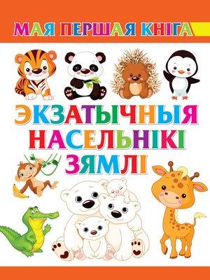 cover image of Экзатычныя насельнікі Зямлі