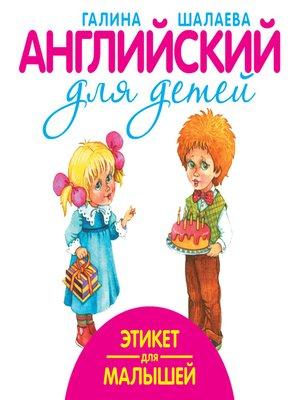 cover image of Этикет для малышей