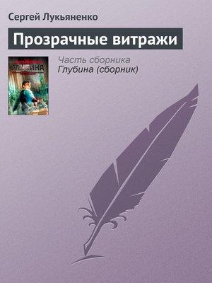 cover image of Прозрачные витражи