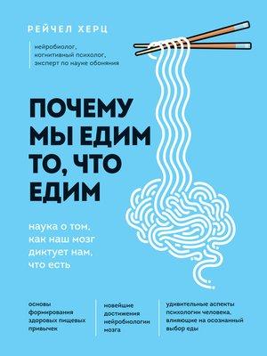 cover image of Почему мы едим то, что едим. Наука о том, как наш мозг диктует нам, что есть