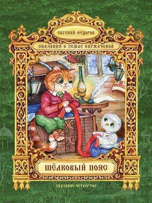 cover image of Шёлковый пояс