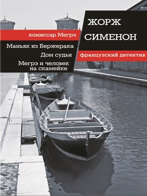 cover image of Маньяк из Бержерака. Дом судьи. Мегрэ и человек на скамейке (сборник)