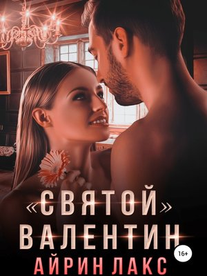 cover image of «Святой» Валентин
