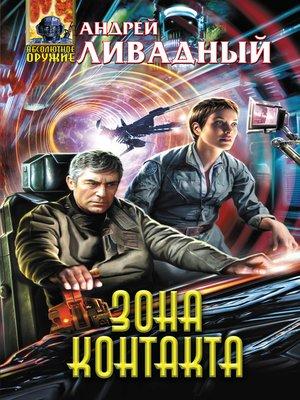 cover image of Зона Контакта