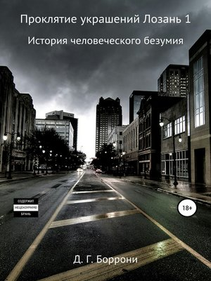 cover image of Проклятие украшений Лозань