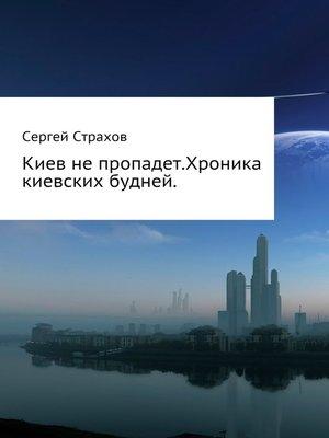 cover image of Киев не пропадет. Хроника киевских будней