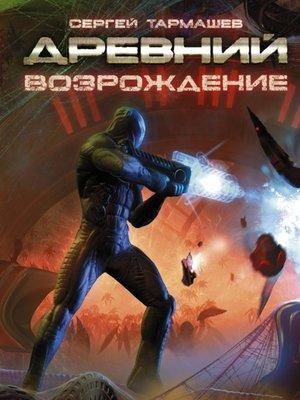 cover image of Возрождение