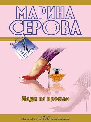 cover image of Леди не промах
