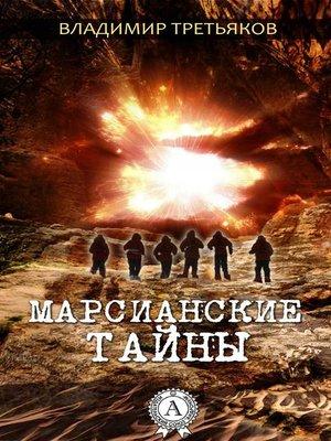 cover image of Марсианские тайны