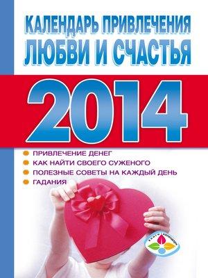 cover image of Календарь привлечения любви и счастья 2014 год