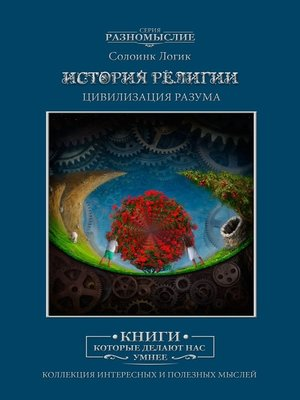 cover image of История Религии. Цивилизация разума